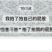 """微信iOS版本iOS7.0.14""""拍照""""提醒字体要加粗、加后缀并修复点击信息错误"""