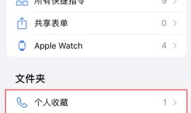 """IOS 14提示:使用""""快速命令""""快速拨号"""