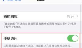 IPhone 12提示:单手模式下点击屏幕