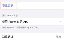 为什么iPhone锁屏密码泄露会影响Apple ID?
