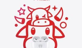 苹果为中国用户发布了一款新产品:牛年专用限量版