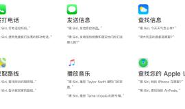如何让Siri帮我在iPhone 12上打电话?