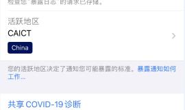 iOS 12.5.1正式版的更新内容和升级方法