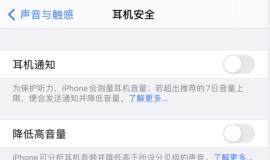 IPhone xs连接蓝牙。如果声音很低,我该怎么办?