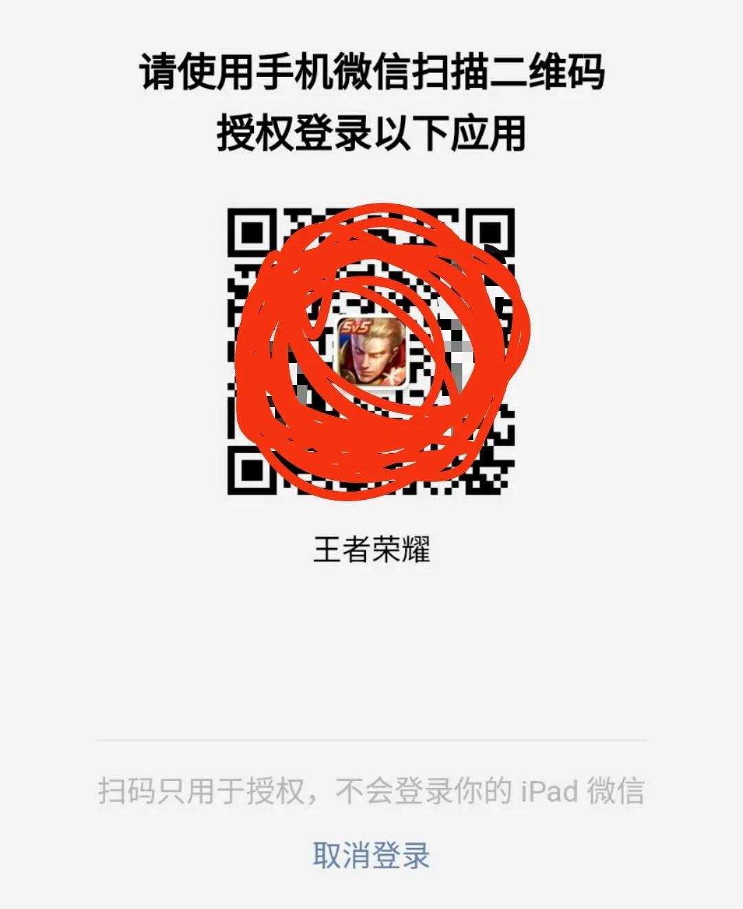(更新修复)ios扫码登录腾讯游戏