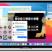 苹果发布了苹果电脑11大苏尔测试版