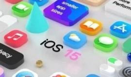 苹果ios15登场拉,到底要不要升级呢?