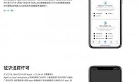 苹果的应用透明隐私保护政策将在下一次iOS测试中更新