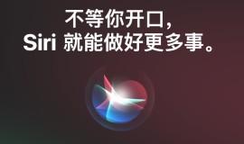 苹果为Siri招聘台湾闽南工程师