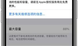 升级iOS 14.5 Beta 6后如何进行电池校准?