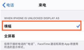 iPhone12如何设置来电小窗口?