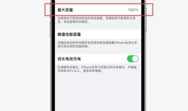 如何提高iPhone12电池有效率?