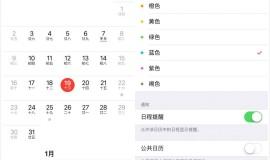 如何在 iPhone 上删除垃圾日历和日程?