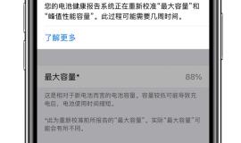 iOS 14.5 重新校准电池健康后,电池容量有提高吗?