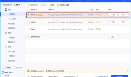 iOS 14.6beta版更新内容及升级方法
