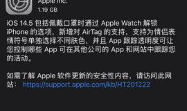 iOS14.5正式版中隐私政策正式生效了吗?有什么变化?