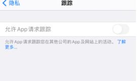 升级iOS14.5正式版后跟踪变灰怎么办?iOS14.5跟踪变灰解决办法