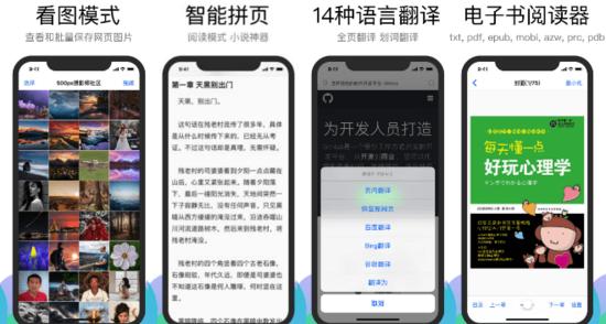 iOS 最佳全能浏览器推荐—Alook浏览器 ios相关 第2张