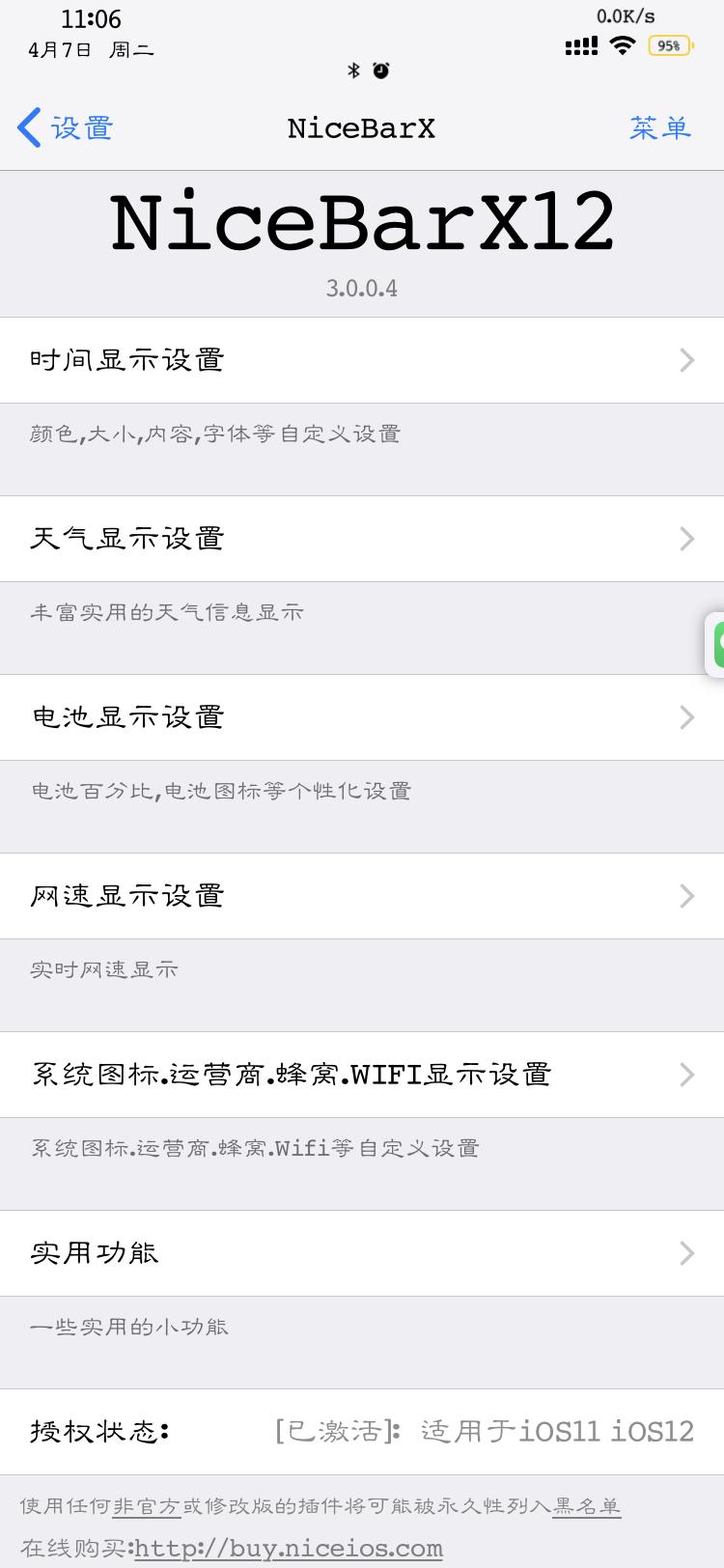 iOS 14.2越狱美化推荐 ios源 第14张