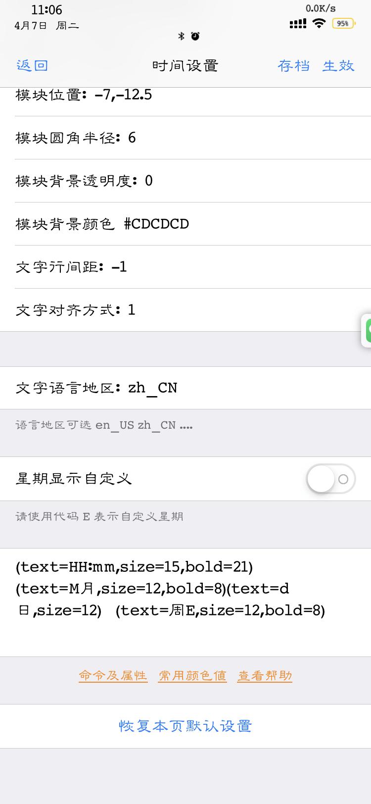 iOS 14.2越狱美化推荐 ios源 第15张