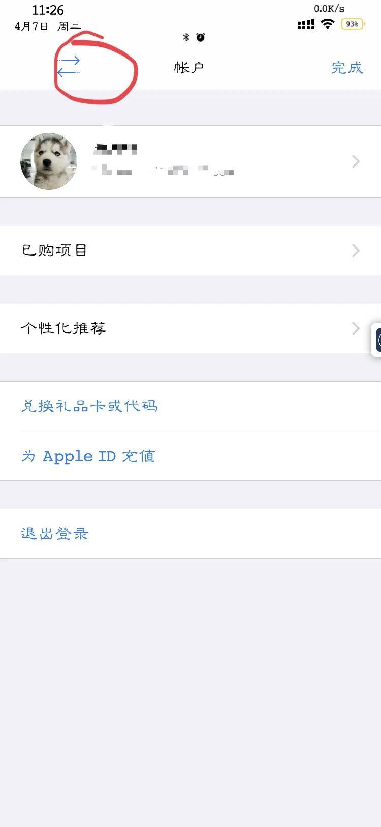 iOS 14.2越狱美化推荐 ios源 第23张