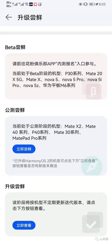 华为手机升级鸿蒙系统(HongmengOS)教程 ios教程 第5张