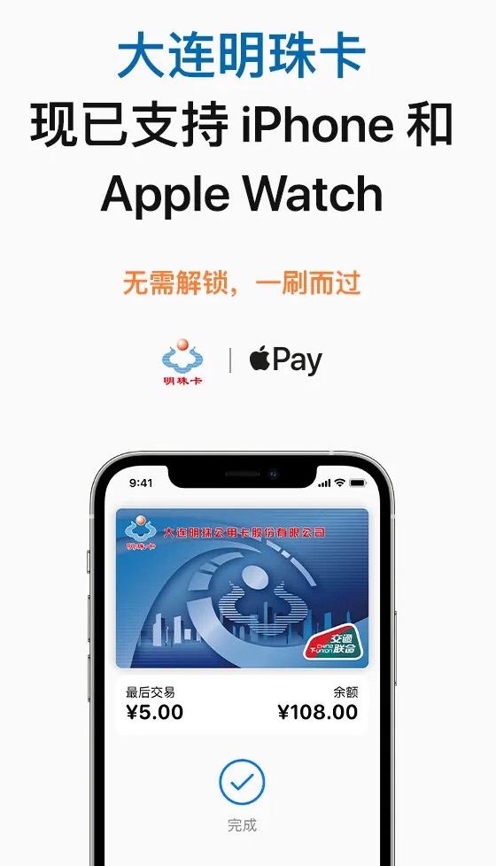 苹果 Apple Pay 已上线大连明珠卡及岭南通・广佛通公交卡