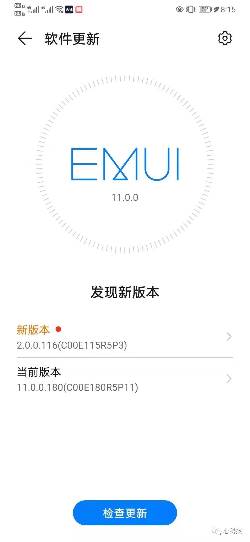 华为手机升级鸿蒙系统(HongmengOS)教程 ios教程 第9张