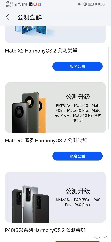 华为手机升级鸿蒙系统(HongmengOS)教程 ios教程 第6张