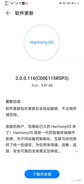 华为手机升级鸿蒙系统(HongmengOS)教程 ios教程 第10张
