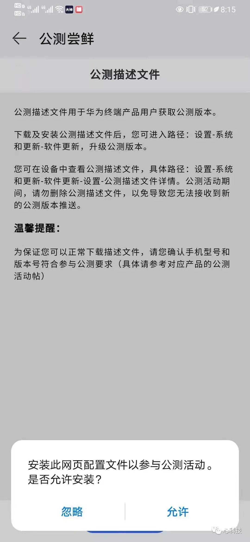 华为手机升级鸿蒙系统(HongmengOS)教程 ios教程 第7张